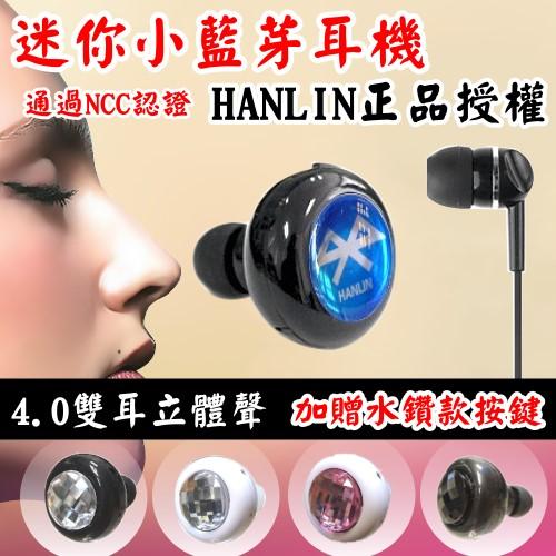 【風雅小舖】【HANLIN-BT04】正版(4.0雙耳立體聲)迷你藍牙 藍芽耳機- (贈水鑽款+專利耳掛)微型