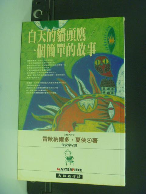 【書寶二手書T4/一般小說_LOZ】白天的貓頭鷹_倪安宇, 夏俠雷歐納