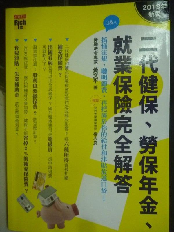 【書寶二手書T5/保險_HSG】二代健保、勞保年金、就業保險完全解答_黃文平