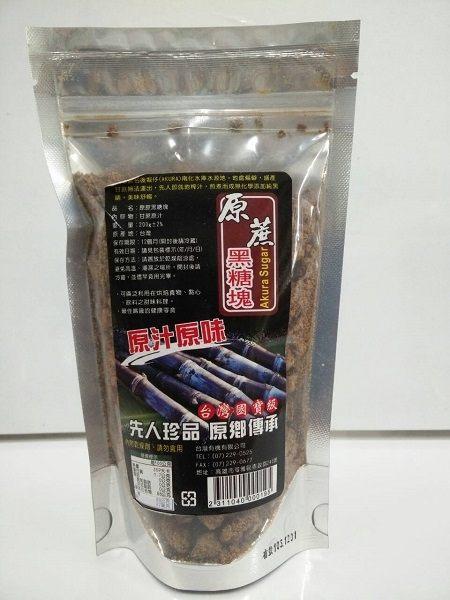 春橋田 原蔗黑糖塊 200g/包 原價$79 特價$74