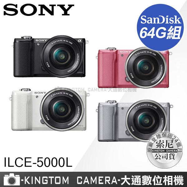 立即出貨 SONY ILCE-5000L A5000 公司貨 贈64G高速卡+原廠電池+相機包+座充+拭鏡筆+UV保護鏡豪華大全配