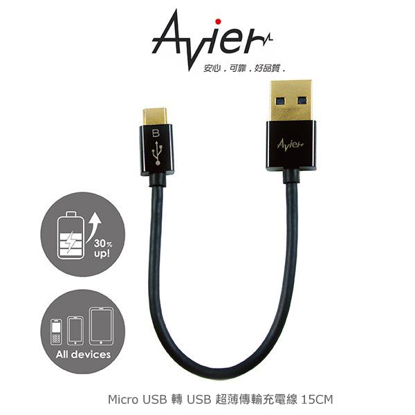 【愛瘋潮】Avier Micro USB 轉 USB 超薄傳輸充電線15cm - 黑色 MU2015 傳輸線