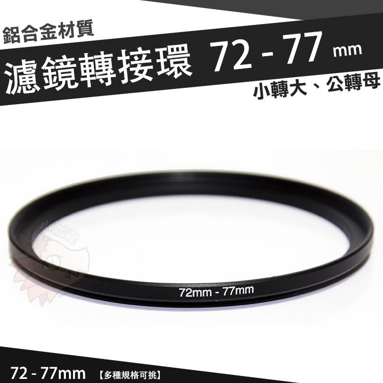 【小咖龍賣場】 濾鏡轉接環 72mm - 77mm 鋁合金材質 72 - 77 mm 小轉大 轉接環 公-母 72轉77mm