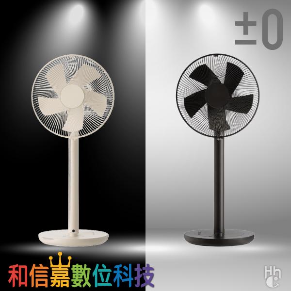 ➤買就送陶瓷電暖器【和信嘉】±0 正負零 XQS-Y620 節能遙控立扇(經典白/格調黑) DC直流 電扇 電風扇 公司貨 原廠保固一年