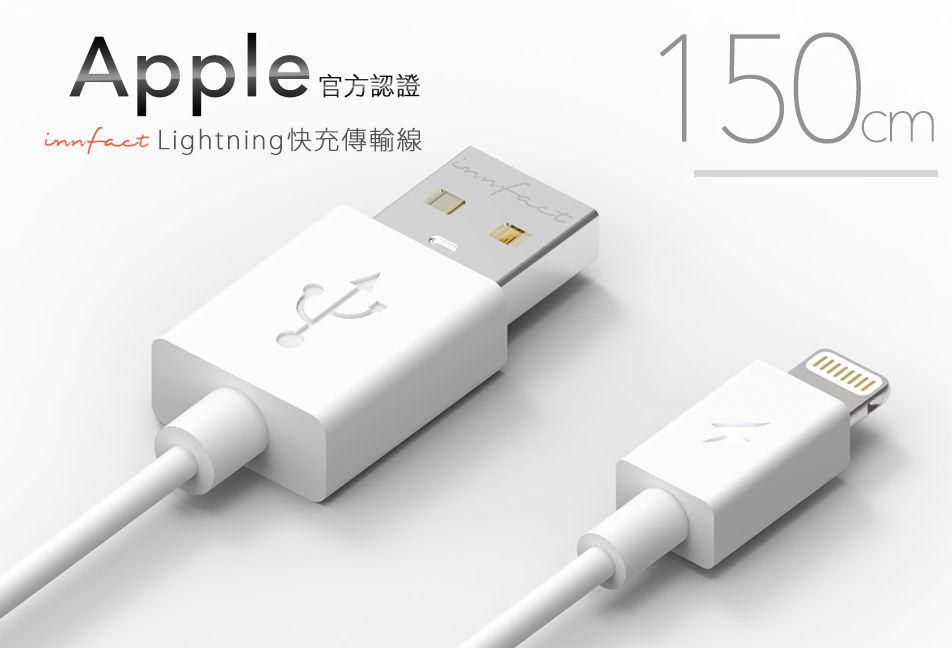 MFi認證-innfact 橘色閃電 Apple Lightning 傳輸充電線 150cm