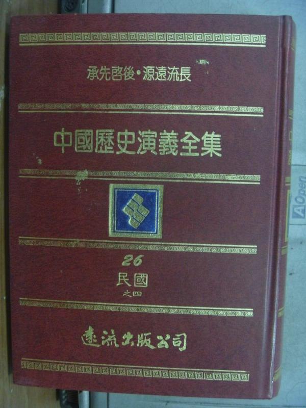 【書寶二手書T6/一般小說_OMN】中國歷史演義全集(26)_民國之四