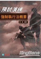 強制執行法概要-預試演練((十五))-司法四等(保成)