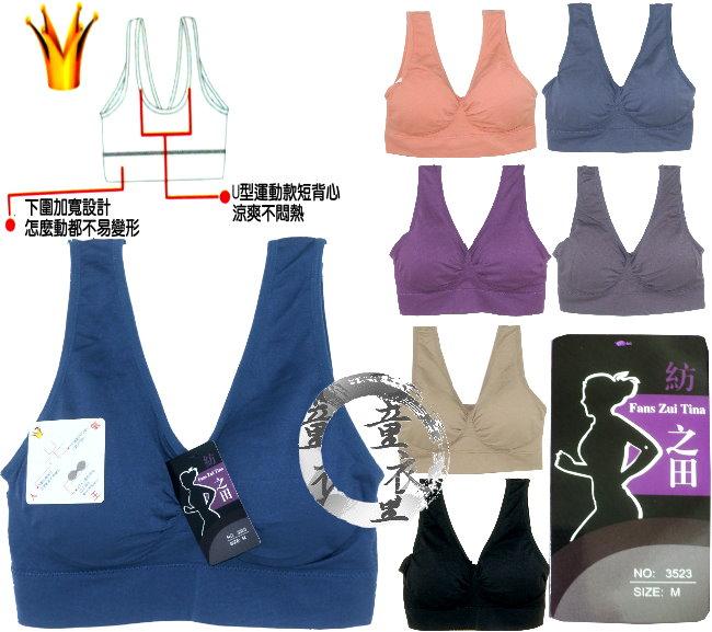 童衣圓【QA018】QA18素雅胸衣 台灣品牌 無鋼圈 運動 路跑 瑜珈 律動 內衣 胸罩 罩杯式 背心~M-XL號