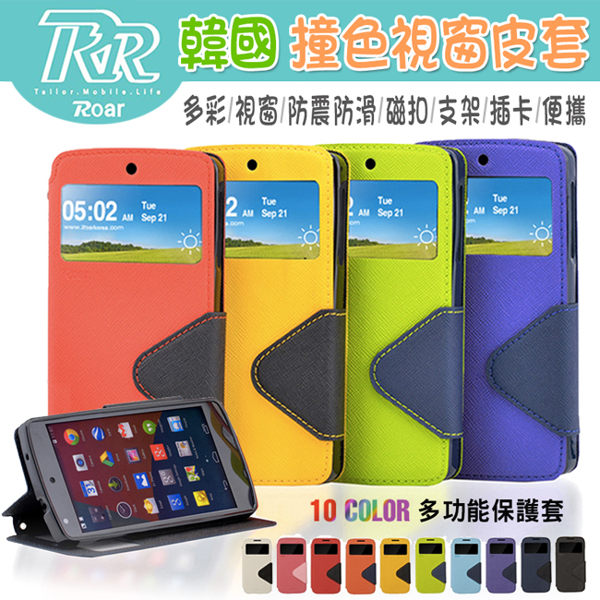 ☆HTC One E9+ dual sim 韓國Roar 撞色視窗系列保護套 宏達電 E9 plus 雙色開窗皮套 保護殼【清倉】