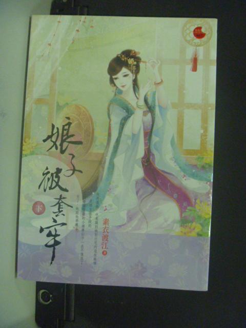 【書寶二手書T4/言情小說_KNH】娘子被套牢下_素衣渡江