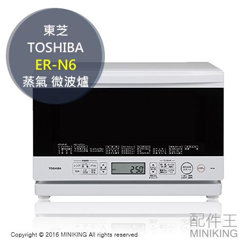 【配件王】日本代購 TOSHIBA 東芝 ER-N6 石窯圓頂 蒸氣 微波爐 水蒸氣 23L 三段式