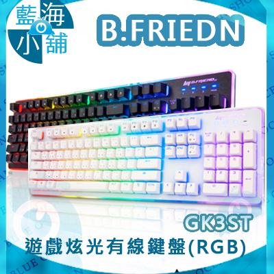 B-FRIEND 茂林 GK3ST 遊戲炫光有線鍵盤(RGB) 黑白任選★獨特結構設計 鍵帽不易晃動