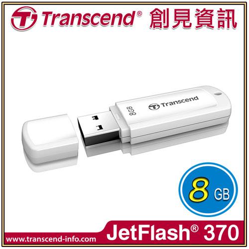 【Transcend 創見】JF370行動碟 8G白/隨身碟 TS8GJF370