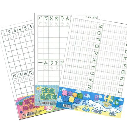 寶島牌 16K S16-614 數字 S16-613 英文 S16-612 注音 練習簿 練習本 12本 /包
