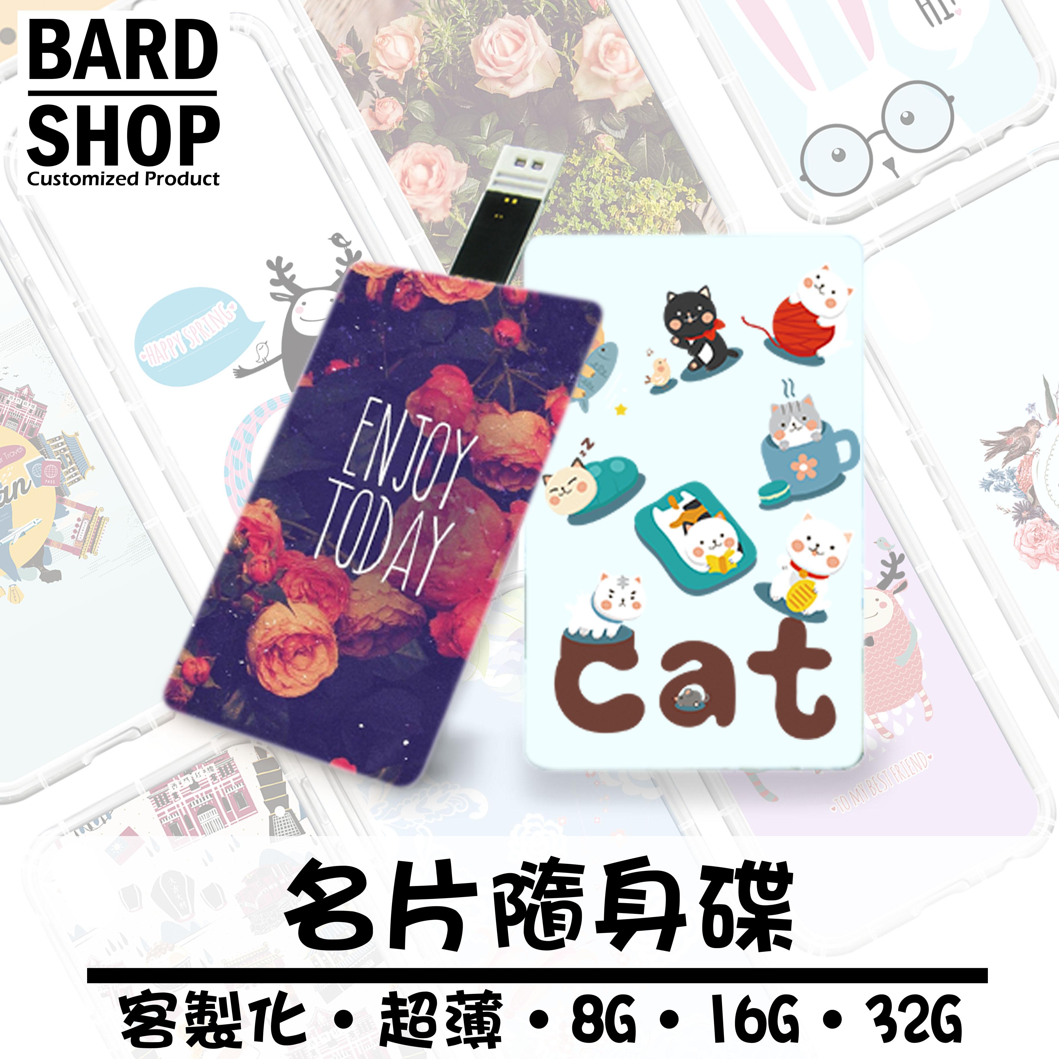 【客製圖案】BardShop客製化名片隨身碟/4G/8G/16G/32G