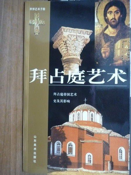 【書寶二手書T8/藝術_QAX】拜占庭藝術_山東美術出版社_簡體