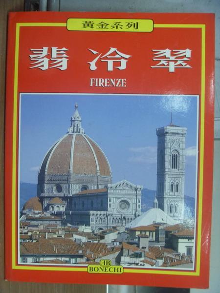 【書寶二手書T7/旅遊_QMD】翡冷翠Firenze