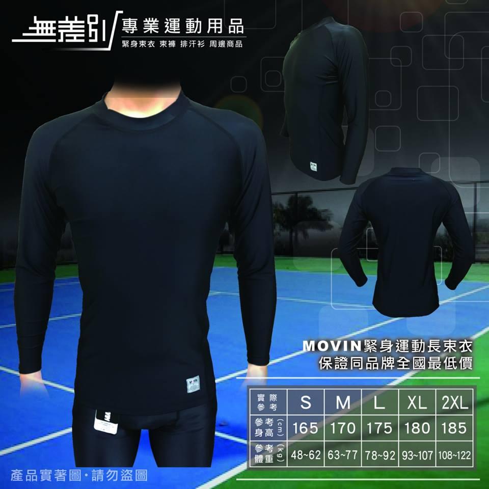 【無差別運動用品】MOVIN專業彈力長袖緊身衣(Nike pro,2XU,UA可參考)