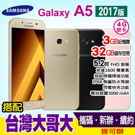 Samsung Galaxy A5 (2017) 攜碼台灣大哥大4G上網月繳$799 手機1元