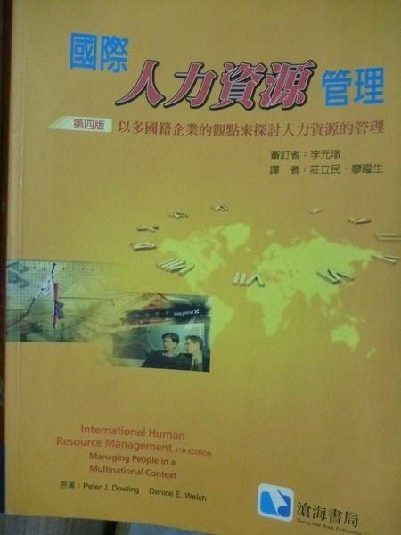 【書寶二手書T7/大學商學_PFW】國際人力資源管理_Peter J. Dowling_4/e