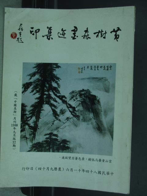 【書寶二手書T2/藝術_QLI】黃樹森書畫集印