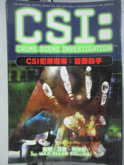 【書寶二手書T1/一般小說_HSG】CSI犯罪現場:雙面殺手_麥斯艾倫柯林斯