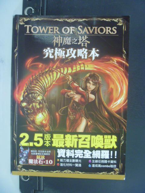 【書寶二手書T6/電玩攻略_OIU】神魔之塔_究極攻略本_2.5版