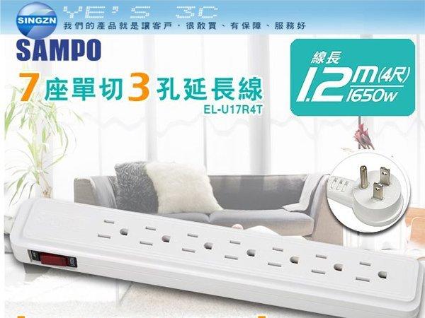 「YEs 3C」SAMPO 聲寶 EL-U17R4T 單切7座 3孔4呎 多功能延長線 延長插座 (1.2m)