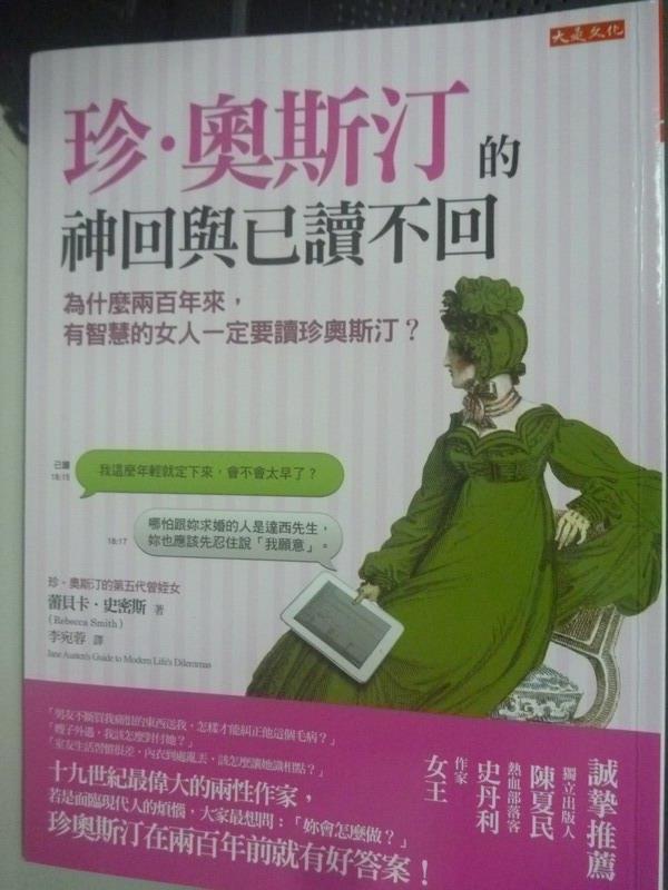 【書寶二手書T1/勵志_QIH】珍奧斯汀的神回與已讀不回:為什麼兩百年_蕾貝卡.史密斯