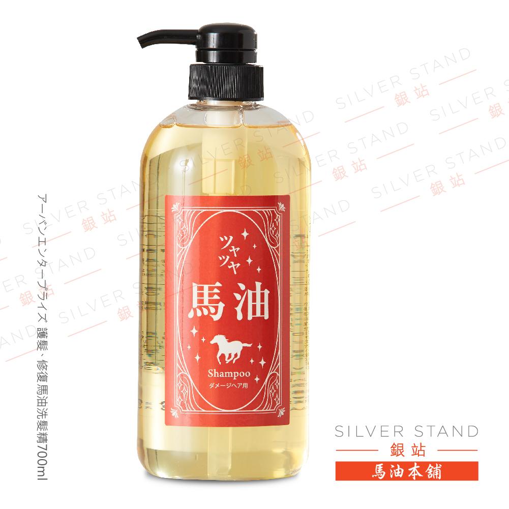 【銀站馬油本鋪】日本 ??????????馬油護髮修復洗髮精700ml
