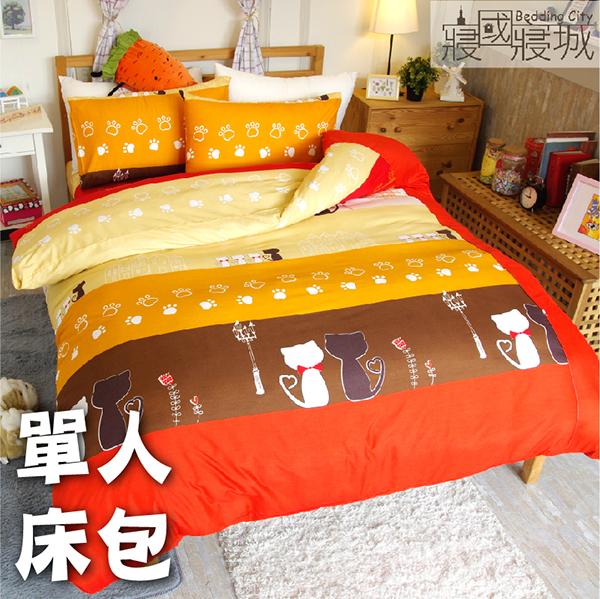 單人床包二件組(含枕套) Cute小貓咪 天鵝絨美肌磨毛【亮麗色彩、觸感升級、SGS檢驗通過】 # 寢國寢城