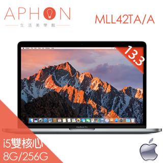 【Aphon生活美學館】Apple 配備 Retina 顯示器的 MacBook Pro 13.3吋 i5 雙核心 256G 筆電(MLL42TA/A)-送螢幕保貼