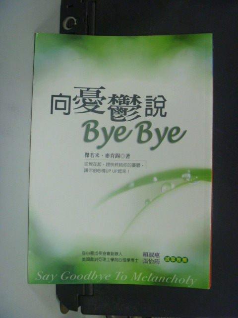 【書寶二手書T5/勵志_GKH】向憂鬱說Bye Bye_傑若米‧麥肯錫/著