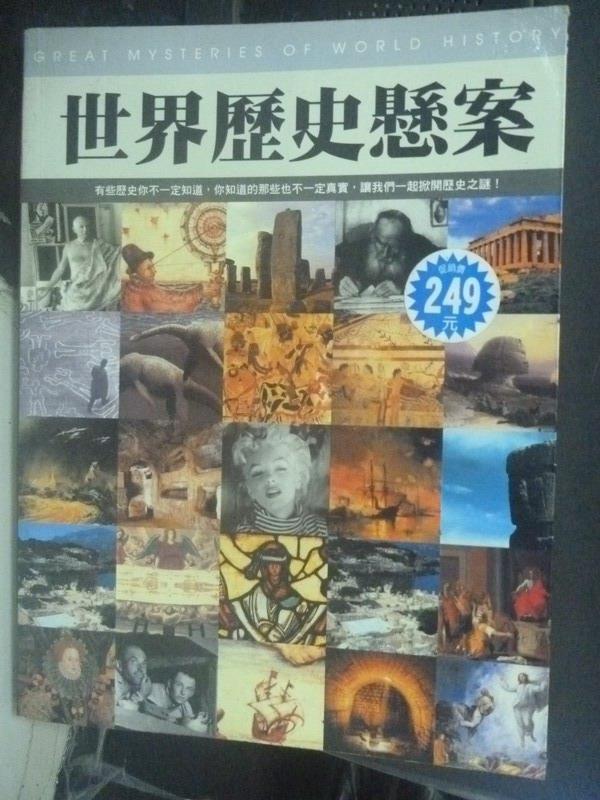 【書寶二手書T1/歷史_XFI】世界歷史懸案_通鑑編輯部