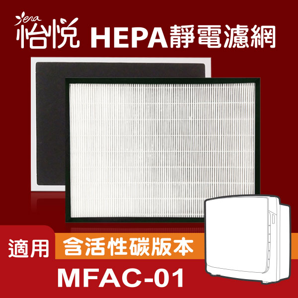 【怡悅HEPA濾網】適用3m 淨呼吸 超優淨空氣清淨機(與MFAC-01F同規格)