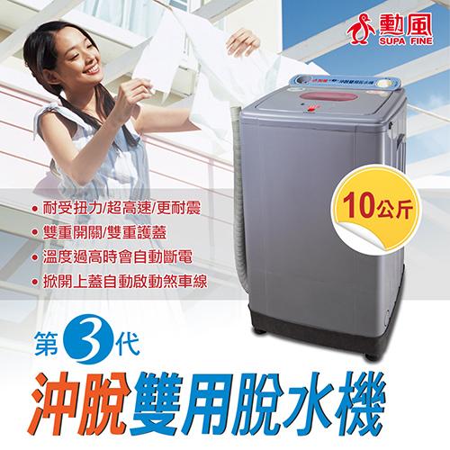 【美致生活館】勳風--10公斤沖脫雙用脫水機 HF-979