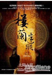 樓蘭迷蹤1:太陽古墓