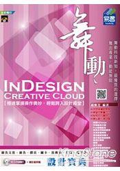 舞動 InDesign Creative Cloud 設計寶典