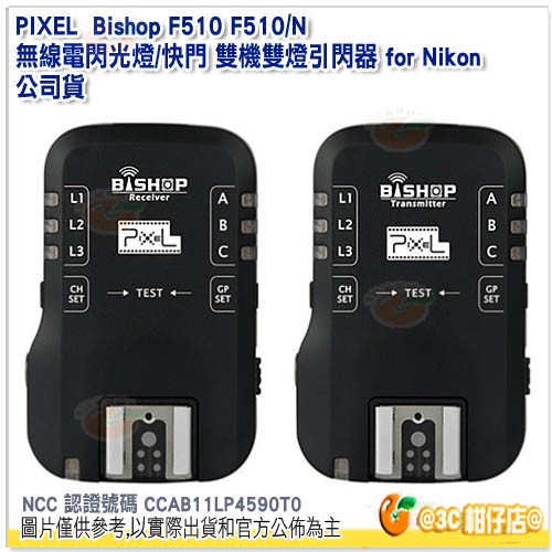 品色 PIXEL Bishop F510 F510/N 無線電閃光燈/快門 雙機雙燈引閃器 for Nikon 公司貨