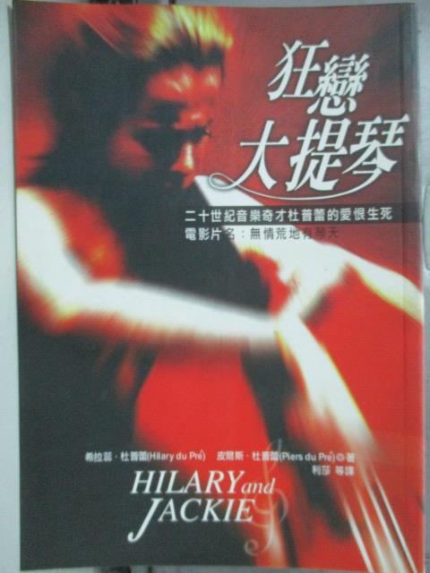 【書寶二手書T1/翻譯小說_HRK】狂戀大提琴_原價350_利莎, 希拉蕊.杜