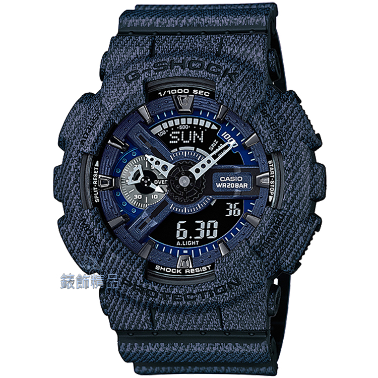 【錶飾精品】現貨 卡西歐CASIO G-SHOCK牛仔丹寧系列GA-110DC-1A深藍 全新原廠正品 生日情人禮品