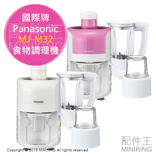 【配件王】日本代購 Panasonic 國際牌 MJ-M32 多功能 食物研磨器 調理機 慢磨機 兩色