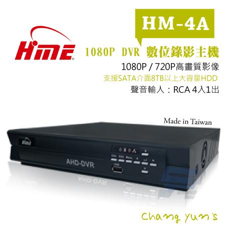 高雄/台南/屏東監視器 HM-4A AHD 4CH 1080P 數位錄影主機 DVR主機 高清類比 支援手機監看