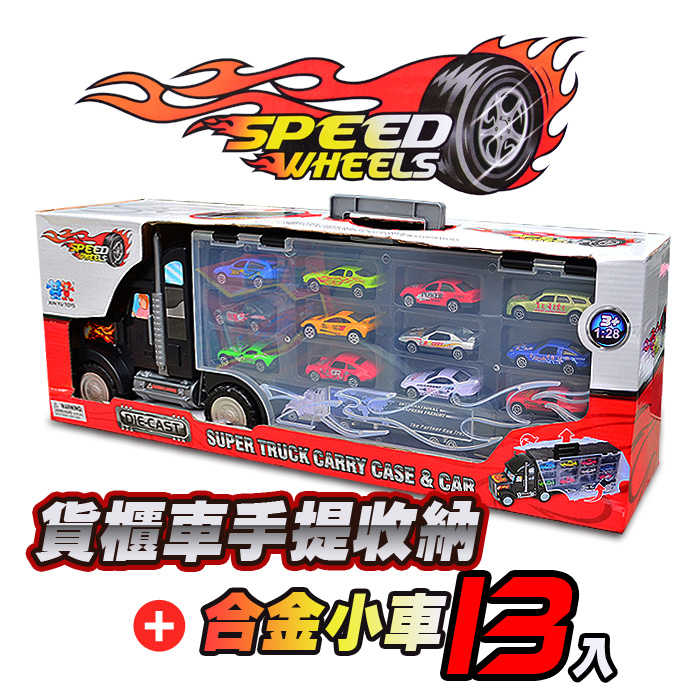 【SPEED WHEELS 合金車】貨櫃車手提收納 + 1:64 小跑車 12 入 + 合金貨櫃車 1 入