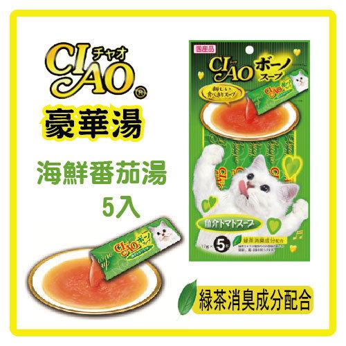 【回饋價】 CIAO 豪華湯-海鮮蕃茄湯 CI-SC-113(17g*5P)-特價58元>可超取【輕鬆補給水分,美味奢華湯品】(D002A43)