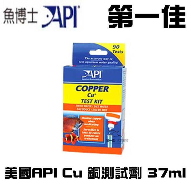 [第一佳水族寵物]D179美國API魚博士 Cu 銅測試劑 37ml