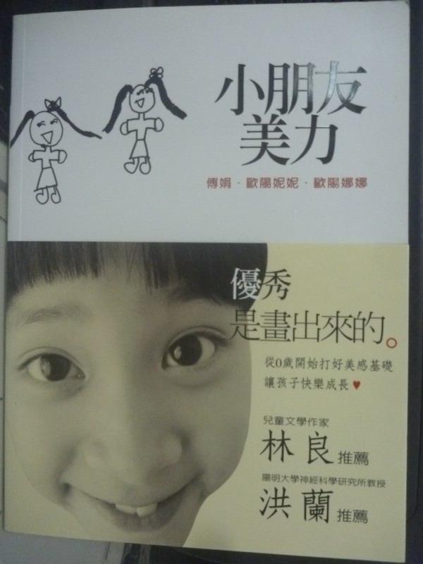 【書寶二手書T3/家庭_ILX】小朋友美力_傅娟、歐陽妮妮、歐陽娜娜