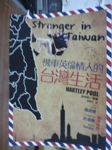【書寶二手書T1/社會_PFE】機車英倫情人的台灣生活_哈特利‧普爾