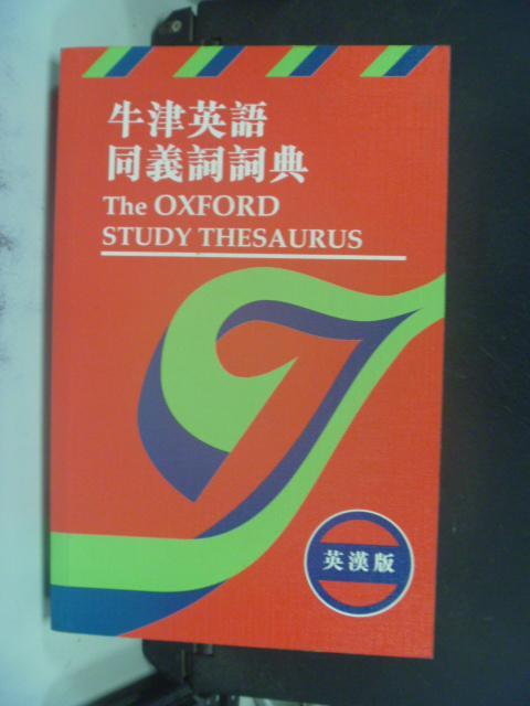 【書寶二手書T5/字典_HLK】The Oxford Study Thesaurus_Alan Spooner