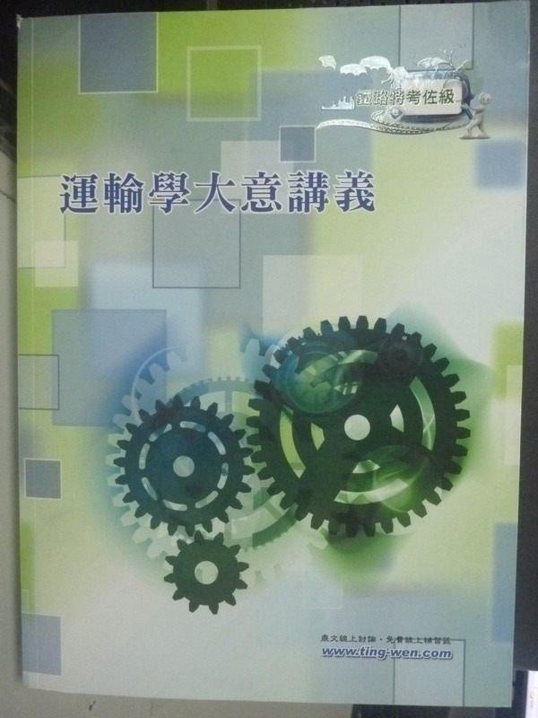 【書寶二手書T3/進修考試_QXR】運輸學大意講義_鼎文編委會